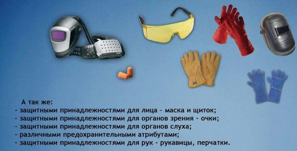 Защитные средства электрогазосварщика