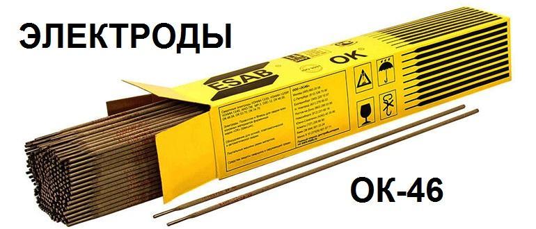 Электроды ОК 46